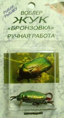 сделать воблер из майского жука